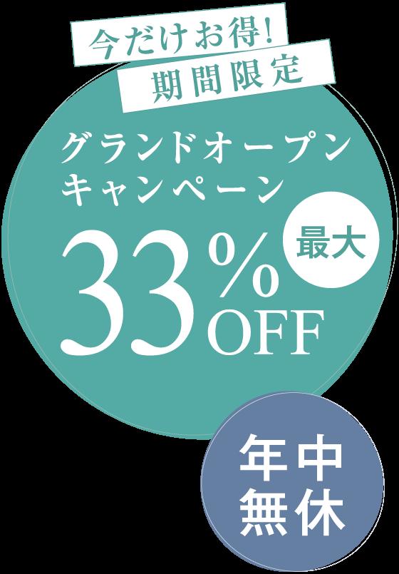 グランドオープンキャンペーン最大33%OFF